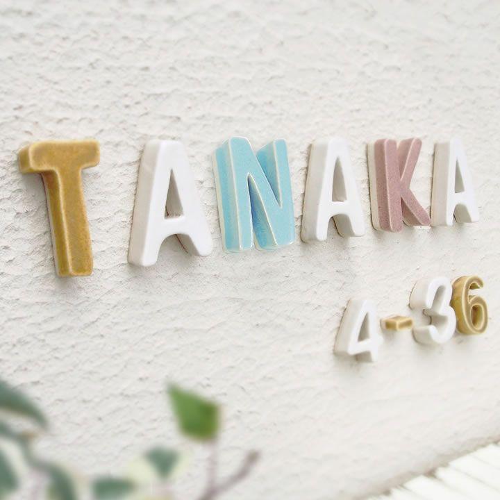 ジューシーガーデンオリジナルの切文字「パフィーサイン」で、エントランスを可愛く作り上げて。手作り陶器の可愛い文字表札です。アルファベット