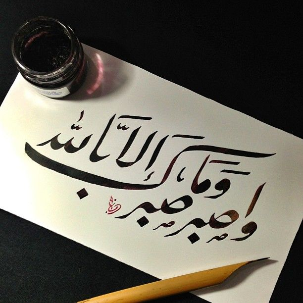 و اصبر و ما صبرك إلا بالله arabic calligraphy