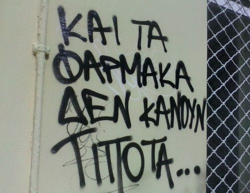Greece, ερωτας, and τοιχοσ εικόνα