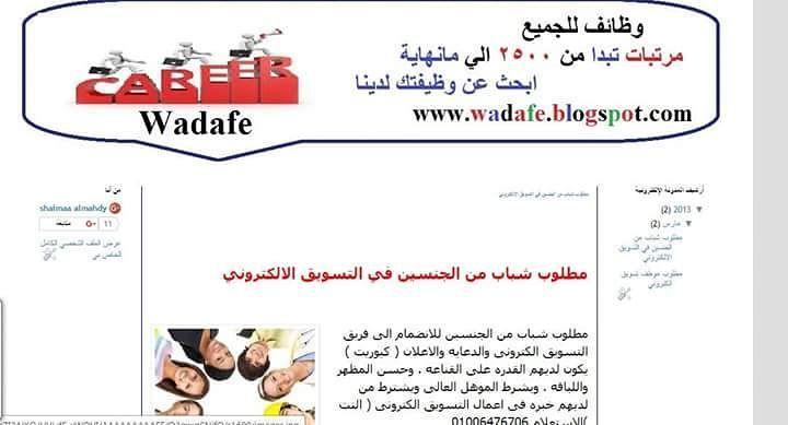 وظائف للجميع الكويت السعودية اشهار المواقع تصميمات شيماء المهدي خبير تسويق الكتروني Ads Map Airline