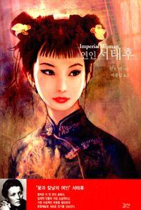 [연인 서태후] 펄 벅 지음 | 이종길 옮김 | 길산 | 2007-06-30 | 원제 Imperial woman (1956년)