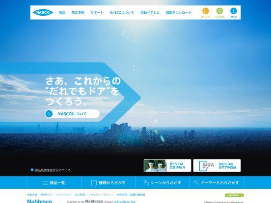 ナブコ自動ドア « WebDesign Bookmark S5-Style