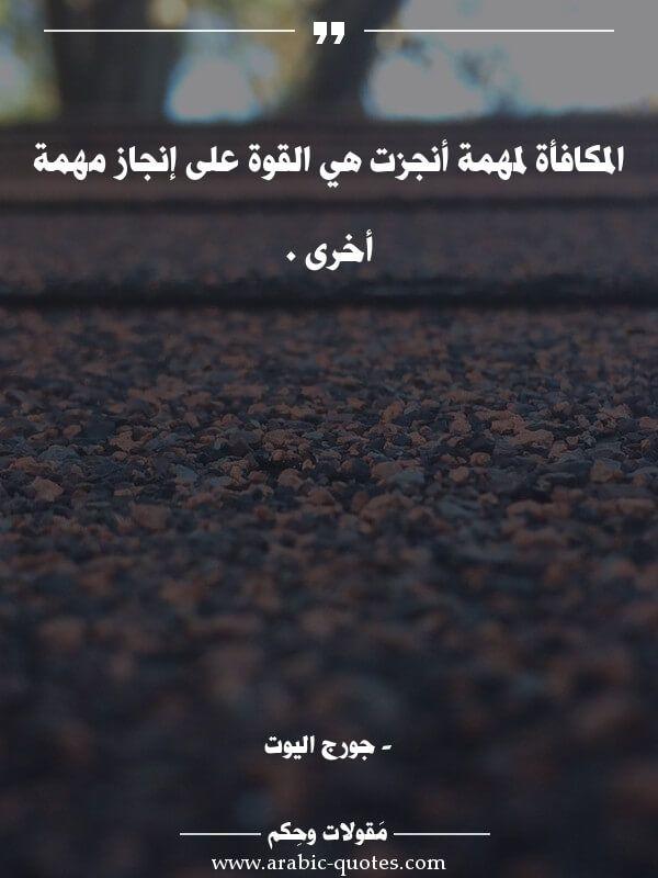 المكافأة لمهمة أنجزت هي القوة على إنجاز مهمة أخرى Quotes Quote عربي عربية Quoteoftheday Book Citation Words Quotes Beautiful Arabic Words Wise Quotes