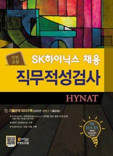 SK Hynix Jobs Job Aptitude Test HYNAT (intern) (Korean edition)