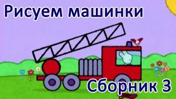 Мультики - Рисование для детей - Рисунки Тёмы - Сборник 3 (Машинки) http://video-kid.com/10252-multiki-risovanie-dlja-detei-risunki-tyomy-sbornik-3-mashinki.html  В этом сборнике собраны уроки рисования для детей. Мы научимся рисовать машинки, корабли и даже дилижанс:- пожарная машина;- подъемный кран;- скорая помощь;- подводная лодка;- пиратский корабль;- дилижанс.Рисунки Тёмы (Louie) - развивающие мультики для детей, которые научат малышей и их родителей с легкостью рисовать самых разных…