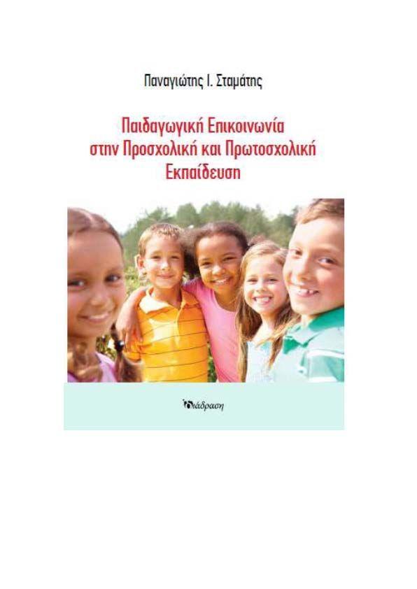 Τμήμα Επιστημών της Προσχολικής Αγωγής και του Εκπαιδευτικού Σχεδιασμού