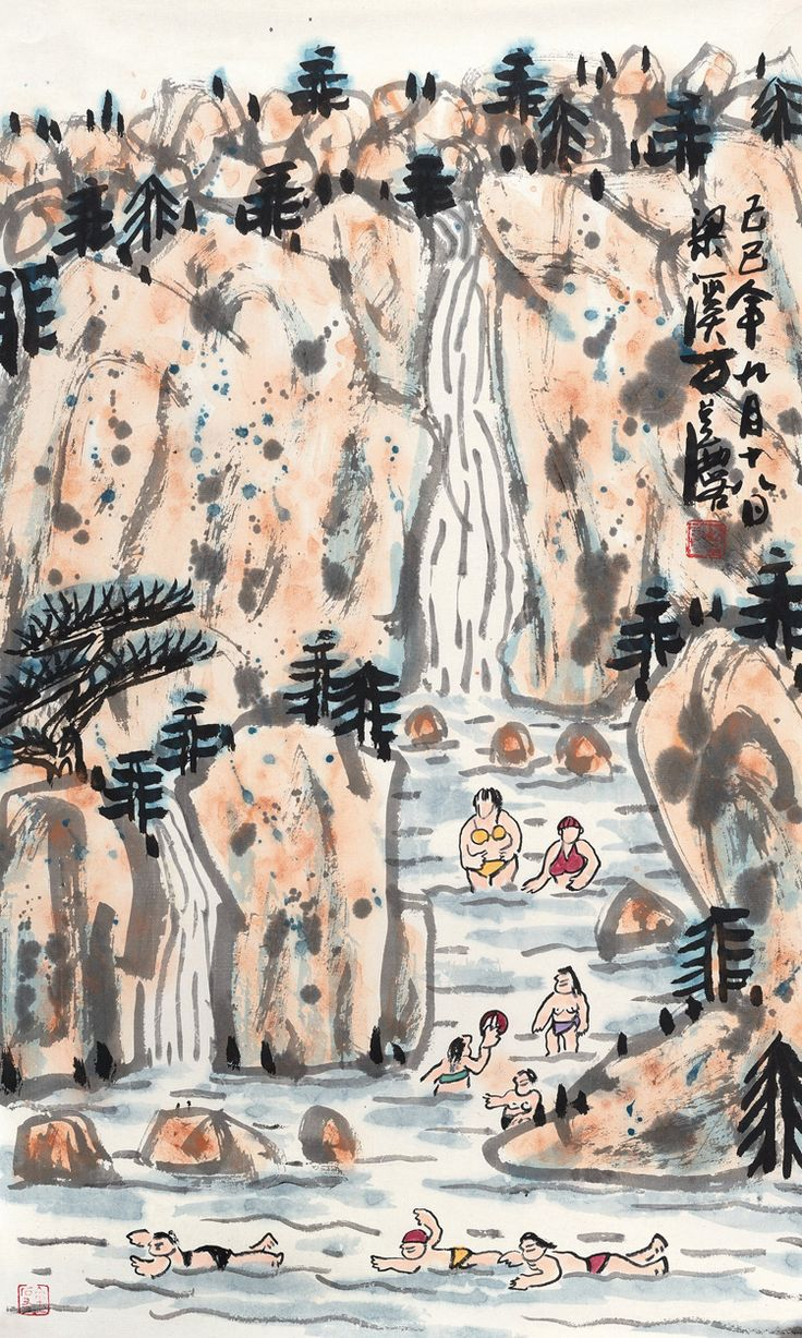 Fang Zhaolin: Whiling Away the Summer | China Online Museum