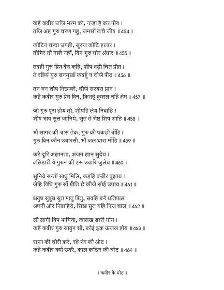 sukhmani sahib in hindi with meaning pdf