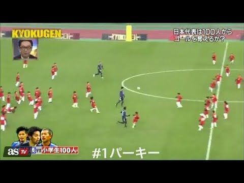 Japan: 3 pro soccer players vs 100 kids - #funny #lol #viralvids #funnypics #dankmemes more at: http://www.smellifish.com