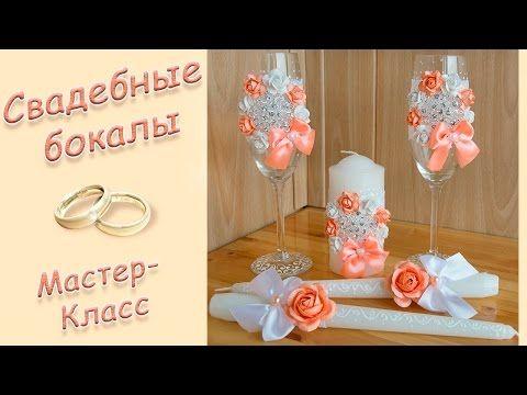 СВАДЕБНЫЕ БОКАЛЫ СВОИМИ РУКАМИ ♥ МАСТЕР-КЛАСС ♥ WEDDING GLASSES ♥ DIY - YouTube