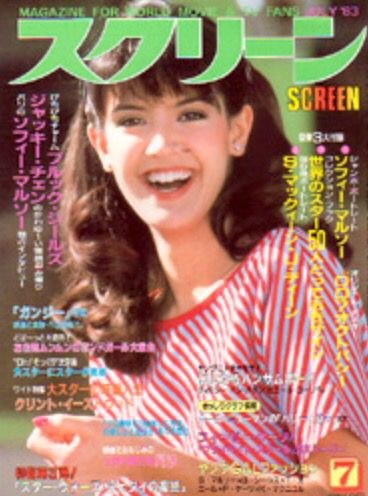 Phoebe Cates covers Screen Magazine ( Japan) July 1983 ...