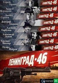 Сериал Ленинград 46 смотреть онлайн бесплатно!