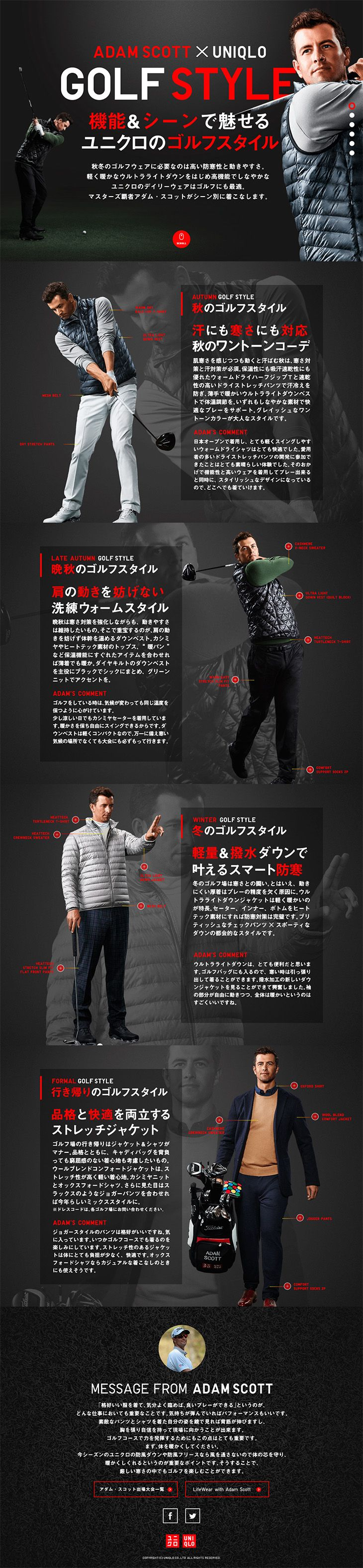 ADAM SCOTT×UNIQLO GOLF LIFE …