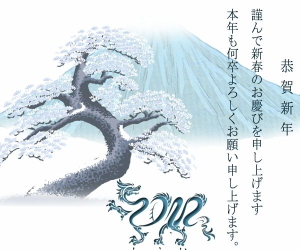 e-Nengajo for the Year of The Dragon. Due to the presence of the honorific language (keigo) this ecard is suitable to be sent to one's superiors. Text meaning (from right to left): 恭賀新年 (japanese expression equivalent with 'Happy New Year'). The second column: 謹んで新年のお慶びを申し上げます is a very polite japanese phrase used for wishing someone a joyful New Year. The last column: 本年も何卒よろしくお願い申し上げます。'I hope (ask) for your favour again in the coming year' (a very polite formula).