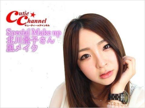 北川景子さん 風メイク 芸能人メイク Make-up actress tutorial - YouTube