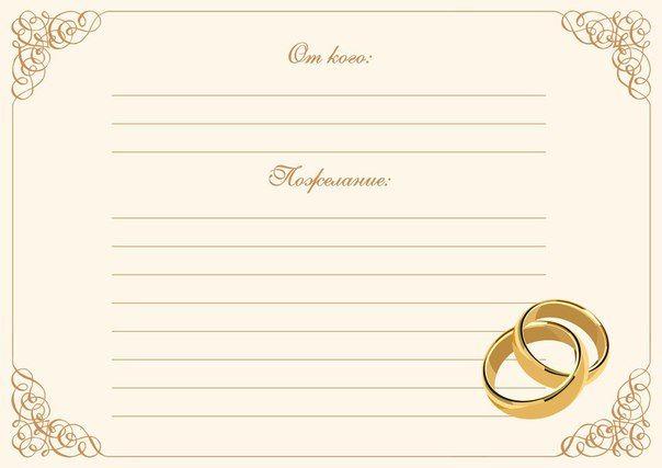 сравнению странички для книги пожеланий на свадьбу аппарат