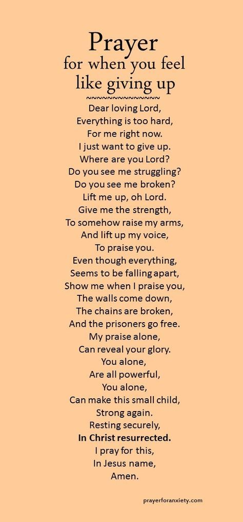 A prayer for when you feel like giving up.