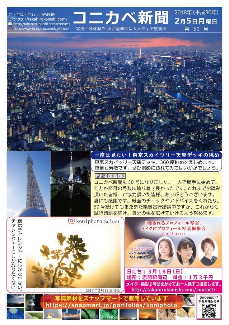 コニカベ新聞第50号です。東京スカイツリー天望デッキ。360度眺めを楽しめます。夜景も素敵です。ぜひ撮影に訪れてみてはいかがでしょう。 http://takahirokonishi.com/2018/02/05/post-505/#more-505 コニカベ新聞は自分メディアのweb版壁新聞です。写真を通して、人やモノ、地域の魅力を伝えます。  発行者︓小西隆博 HP:http://takahirokonishi.com/  Instagram:https://www.instagram.com/koniphoto/ コニカベ新聞一覧:https://www.pinterest.jp/konikichi/コニカベ新聞/  写真素材をSnapmartで販売しています:https://snapmart.jp/portfolios/koniphoto 撮影のご相談・ご依頼:http://takahirokonishi.com/contact/  Facebookページ:https://www.facebook.com/koniphoto/