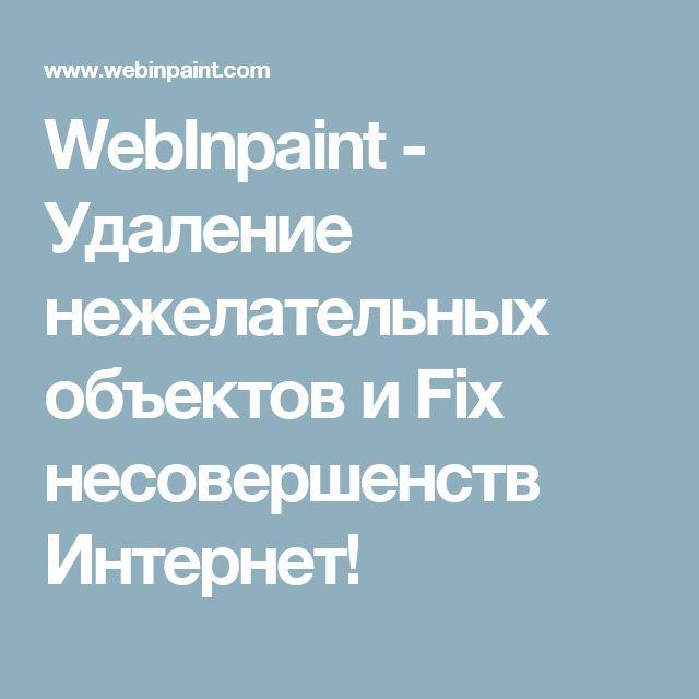 WebInpaint - Удаление нежелательных объектов и Fix несовершенств Интернет!