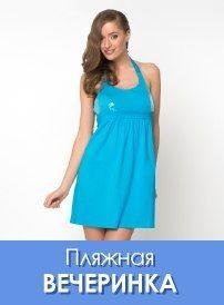 Новая коллекция -  Пляжная Вечеринка http://baonshop.ru/catalog/index/repositoryId/337