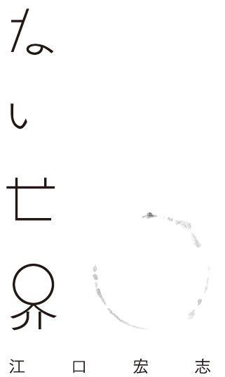 ない世界: designed by Ohara Daijiro