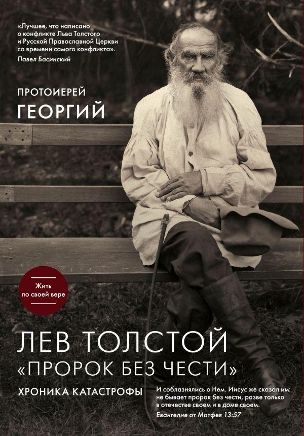 Лев Толстой. Пророк без чести. Автор : Протоиерей Георгий Ореханов
