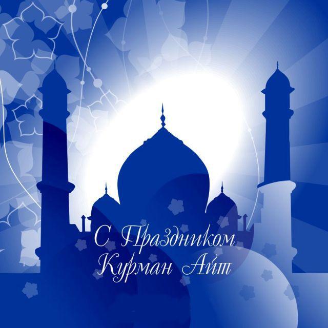 Мусульмане Кыргызстана! Госпиталь А.Исманкулова от всей души поздравляет Вас с Великим праздником Курман Айт! Хотим пожелать каждому Кыргызстанцу конечно же, здоровья, мира, счастья, добра и благополучия!