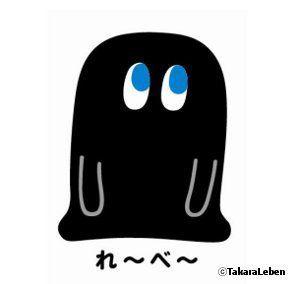 れ〜べ〜  / タカラレーベン: