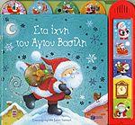 Πλησιάζουν τα Χριστούγεννα και ο Άγιος Βασίλης είναι έτοιμος για δράση  15€