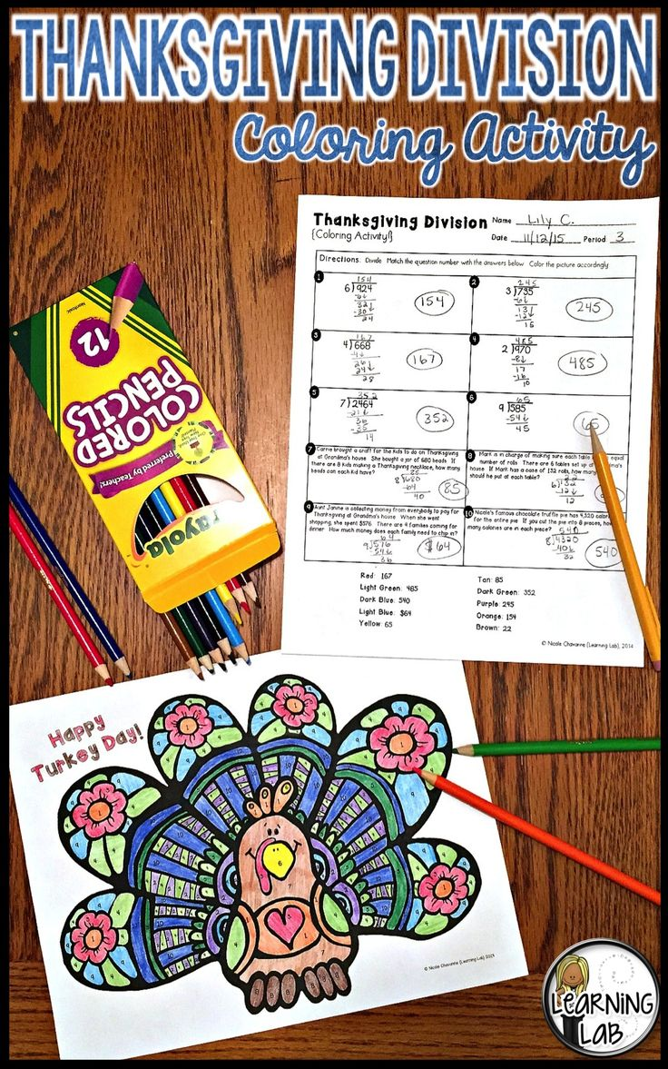 Thanksgiving division coloring activity. Long division with no remainders. One-digit divisors.