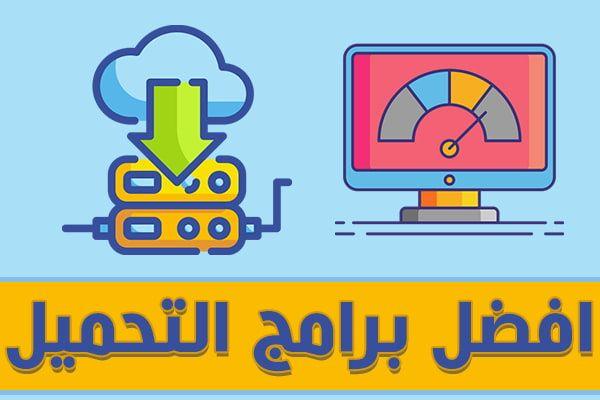 افضل برامج تحميل الملفات من الانترنت للكمبيوتر مجانا Mor Net Sis
