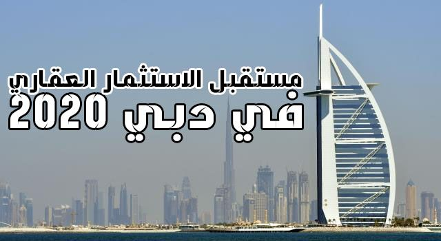 توقعات اسعار العقارات في دبي الامارات العربية المتحدة Dubai Real Estate Real Estate Marketing Dubai