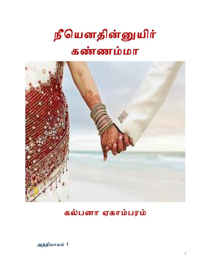 Publishing platform for digital magazines, interactive publications and online catalogs. Convert documents to beautiful publications and share them worldwide. Title: நீயெனதின்னுயிர், Author: Kalpana ekambaram, Length: 202 pages, Published: 2017-09-02