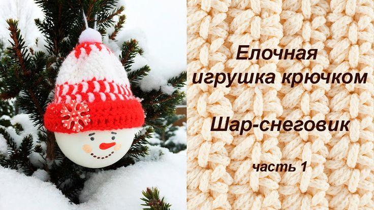 ❂❂❂ Новогодний шар-снеговик в шапочке крючком. Часть1 ❂❂❂ new year, новый год