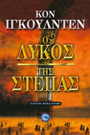 Ο λύκος της στέπας (κριτική) - Γράφει ο δημοσιογράφος - κριτικός Λογοτεχνίας Πάνος Γιαννάκαινας Έργα και ημέρες τού Μεγάλου Μογγόλου, του «Καθολικού...
