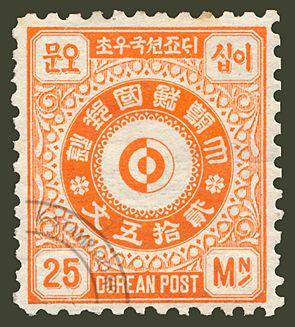 Definitive stamp, taegeuk, 1884 ~ 1897, orange, 1884 11 18, 보통우표,1884년 11월 18일, 우표번호 2, 도안화한 태극, postage 우표
