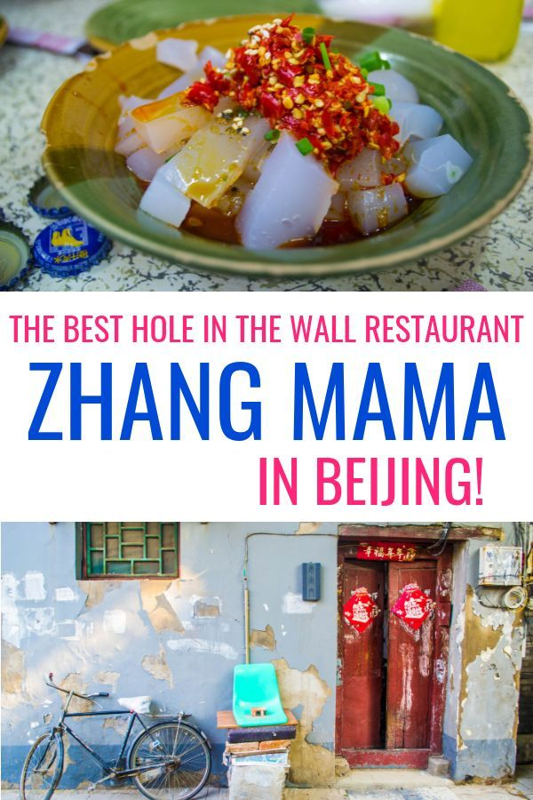 Zhang Mama The Best Hole In The Wall Restaurant In Beijing Flavorful Recipes Beijing Restaurant