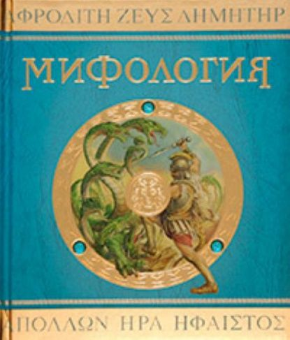 Мифология Боги герои и чудовища Др. Греции