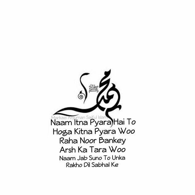Naam e Muhammad