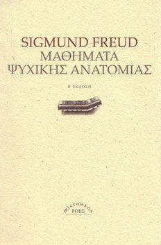 Freud S.- Μαθήματα ψυχικής ανατομίας