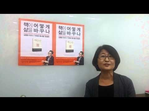 김병완 작가의 책수련 책 독자 인터뷰 10