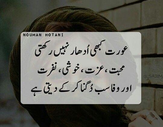 Pin by saba afrin on Binte - Hawa. | Urdu words ...