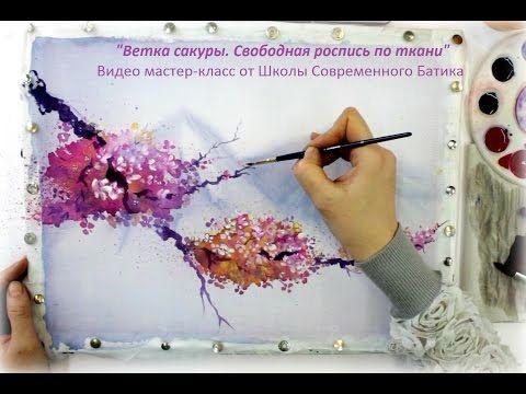 Видео мастер-класс: «Цветущая ветка сакуры» в технике свободной росписи на ткани - Ярмарка Мастеров - ручная работа, handmade
