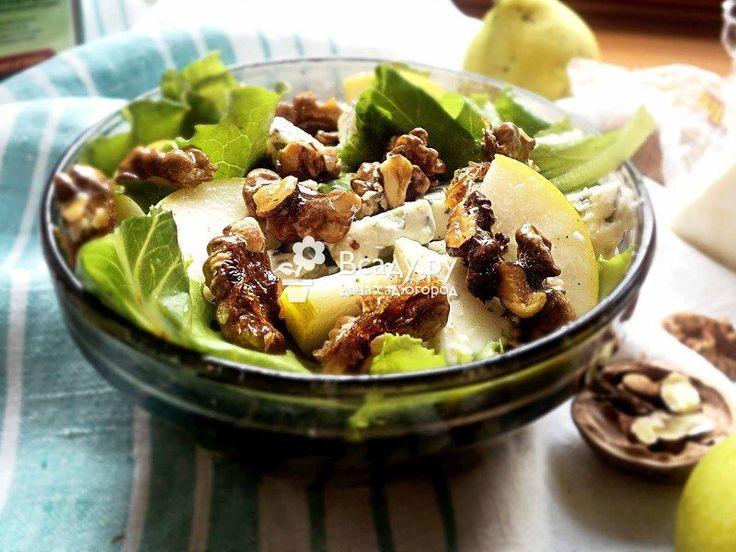 Салат из груш с орехами и виноградом - одно из традиционных блюд на День Благодарения, которое очень легко готовить, а результат превзойдет все ожидания