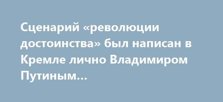 Сценарий «революции достоинства» был написан в Кремле лично Владимиром Путиным… http://politvesti.com/?p=17942  Ответ профессионального параноика украинским любителям Любой сознательный украинец искренне убеждён в том, что смыслом всей жизни Владимира Путина является развал Украины, истребление украинской «нации» и воссоздание Российской Империи в границах 1917 года. Однако, даже самый сознательный украинец не может представить, насколько коварен Владимир Путин и как велико его влияние во…