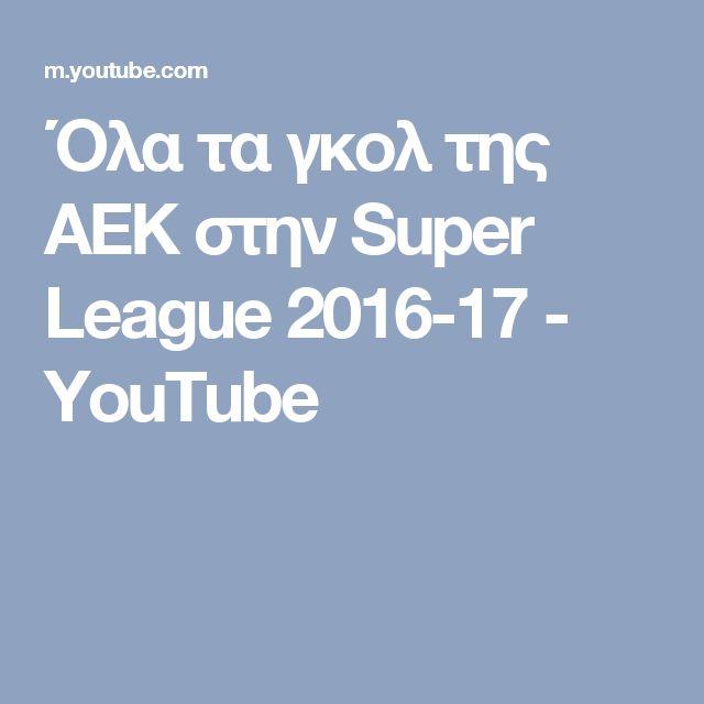 Όλα τα γκολ της ΑΕΚ στην Super League 2016-17 - YouTube
