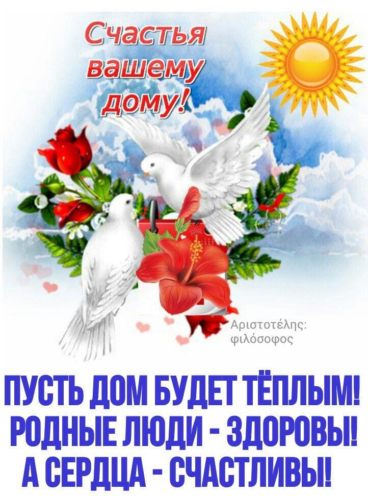 Про друзей, открытка мир и счастье вашему дому