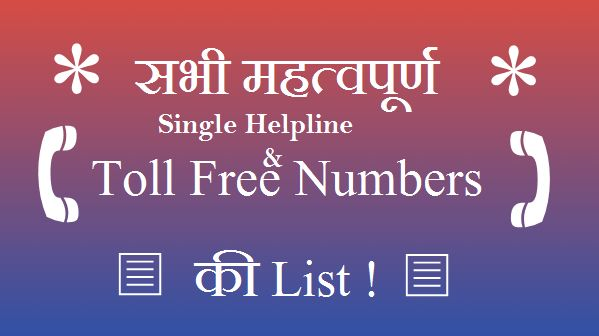 All Central Government Schemes Helpline Numbers