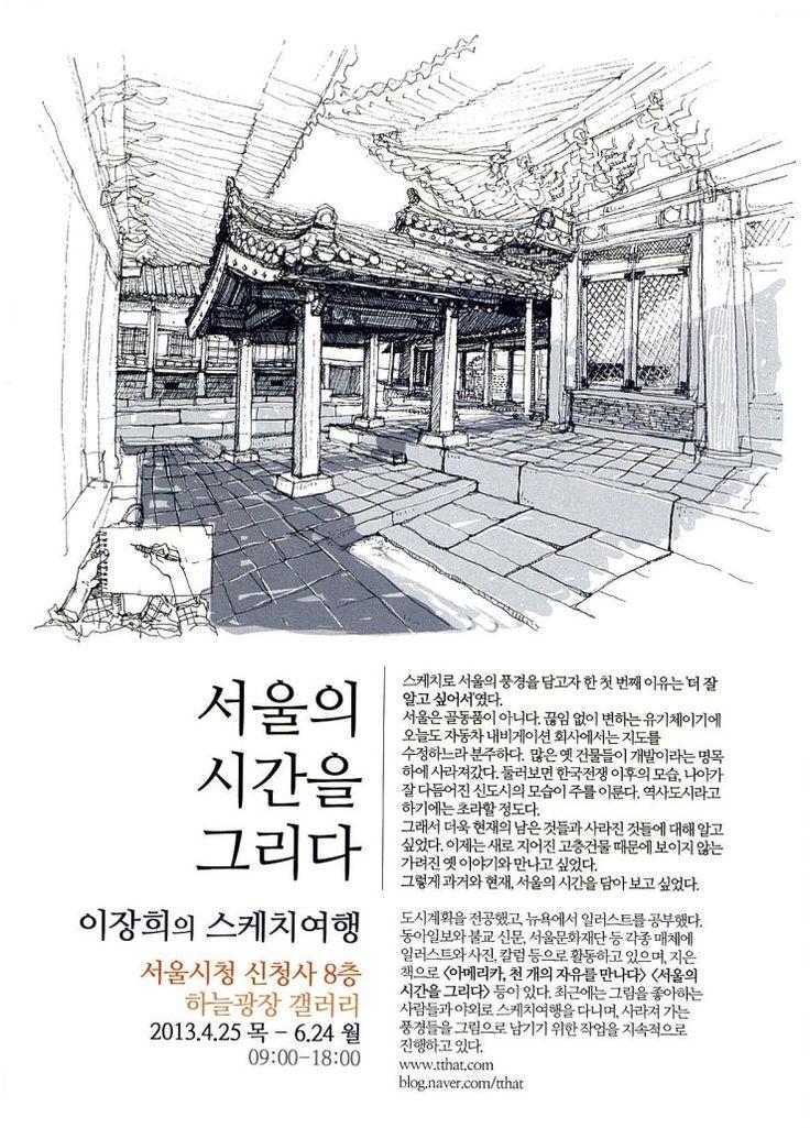 아름다운 스케치로 담아낸 서울의 모습을 보며 차한잔을 마시고 싶으신 분들은 서울시청 신청사를 방문하시...