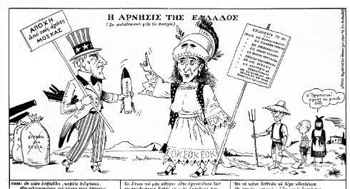 Σκίτσο του Μποστ : Η άρνησις της Ελλάδος